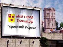 Работа в троицке московской области новые объявления подать объявление из рук в руки в самаре